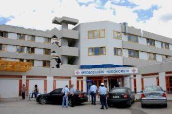 Ανακοίνωση της Λαϊκής Ενότητας Εορδαίας  για τις τραγικές ελλείψεις στο Μποδοσάκειο Νοσοκομείο  – Στα όρια της κατάρρευσης συνεχίζει να λειτουργεί το Μποδοσάκειο Νοσοκομείο, όπως και όλα τα νοσοκομεία στη Δ.Μακεδονία