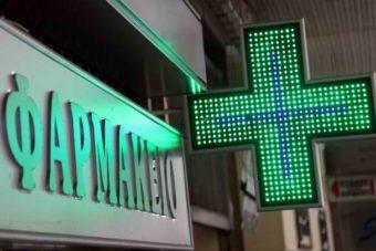 Νέο ωράριο λειτουργίας των φαρμακείων Κοζάνης και Πτολεμαίδας