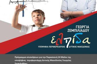 Πρόγραμμα επισκέψεων της Γεωργίας Ζεμπιλιάδου για την Παρασκευή 24 Μαΐου