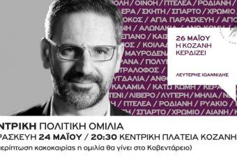 Την Παρασκευή στις 20.30 το βράδυ η μεγάλη ανοιχτή πολιτική ομιλία του Λευτέρη Ιωαννίδη στην κεντρική πλατεία της Κοζάνης