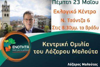Σήμερα η Κεντρική Ομιλία του Λ. Μαλούτα