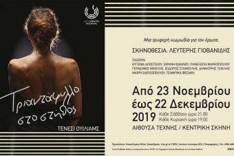 Τριαντάφυλλο στο στήθος από τις 23 Νοεμβρίου στην σκηνή του Δη.Πε.Θεάτρου Κοζάνης σε σκηνοθεσία Λευτέρη Γιοβανίδη