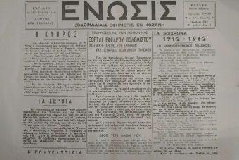 Εφημερίδα «Ένωσις» Κοζάνης: Μία νέα δυνατή «φωνή» αρχίζει να ακούγεται από τον Ιούνιο 1950