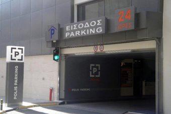 Η εταιρεία Polis Parking Α.Ε. αναζητά προσωπικό