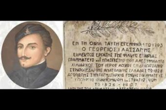 Δήμος Κοζάνης: Ένα αφιέρωμα – φόρος τιμής στους αγωνιστές του '21 για τα 200 χρόνια από την Ελληνική Επανάσταση (βίντεο)