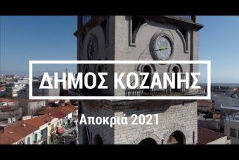 Το spot του Δήμου Κοζάνης για τη φετινή Αποκριά