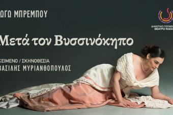 Η πρώτη θεατρική παράσταση του ΔΗΠΕΘΕ Κοζάνης κάνει πρεμιέρα την Παρασκευή 16 Απριλίου… διαδικτυακά- «Μετά τον Βυσσινόκηπο» με την Γωγώ Μπρέμπου, σε σκηνοθεσία Β. Μυριανθόπουλου και μουσική του Κοζανίτη Κωνσταντίνου Κωτούλα
