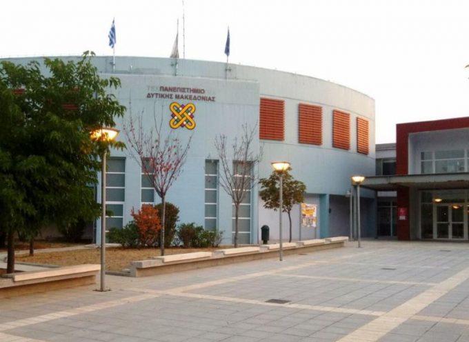 Στεγαστικό επίδομα για τους φοιτητές που εγγράφονται στο Πανεπιστήμιο Δυτικής Μακεδονίας