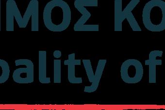 Δήμος Κοζάνης: Ενημέρωση για το Ελάχιστο Εγγυημένο Εισόδημα ( πρώην ΚΕΑ) και το Επίδομα Στέγασης
