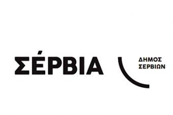 Οι προτάσεις του Δήμου Σερβίων στο αναπτυξιακό πρόγραμμα «Αντώνης Τρίτσης»