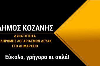 Δήμος Κοζάνης: Δυνατότητα πληρωμών των λογαριασμών της ΔΕΥΑΚ και στο Δημαρχείο