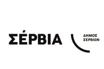 Δήμος Σερβίων: Τοποθέτηση & Δήλωση νέων υδρομέτρων στην Παλιά Καστανιά