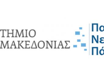 Πανεπιστήμιο Νεάπολις Πάφου – Πανεπιστήμιο Δυτικής Μακεδονίας | Διδακτορικό Πρόγραμμα Εκπόνησης Διατριβών σε συνεπίβλεψη.