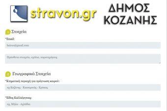 Καιρός: Στοχευμένες μετεωρολογικές προγνώσεις μέσω της ιστοσελίδας του Δήμου Κοζάνης