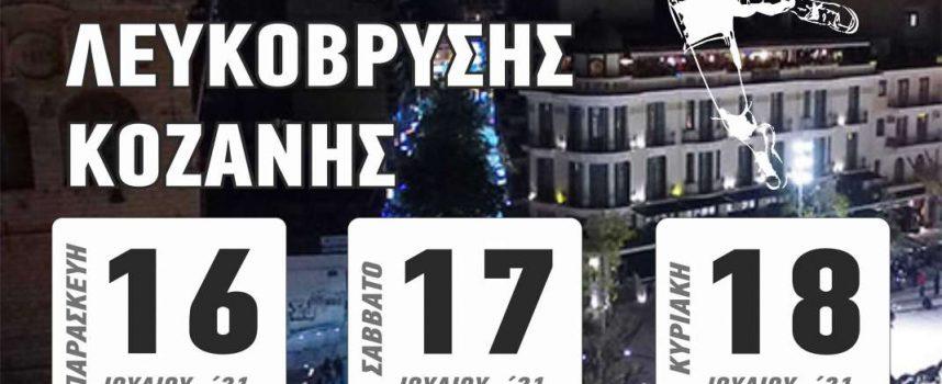 Στην Κοζάνη με τη συμμετοχή του Εθνικού η  τελική φάση του Πανελλήνιου πρωταθλήματος Νεανίδων του 2021