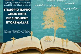 Γιορτή βιβλίου και παιδικής δημιουργίας με τίτλο «Από τη Βιβλιοθήκη στο φεγγάρι» υπό την αιγίδα του Δήμου Εορδαίας, από 20 έως και 22 Αυγούστου 2021