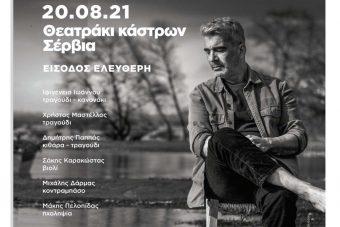 Ο Δημήτρης Μυστακίδης στο θεατράκι του Κάστρου Σερβίων, την Παρασκευή 20 Αυγούστου