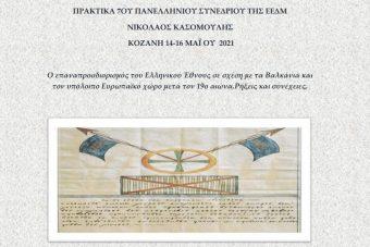 Ηλεκτρονική έκδοση των πρακτικών του 7ου συνεδρίου της Ένωσης Επιστημόνων Δυτ. Μακεδονίας από την Βιβλιοθήκη