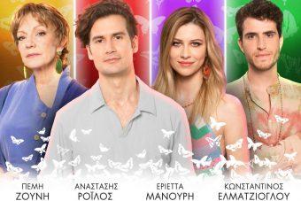 ¨ Οι πεταλούδες είναι ελεύθερες¨ την Τετάρτη 25 Αυγούστου στο Υπαίθριο Θέατρο Κοζάνης