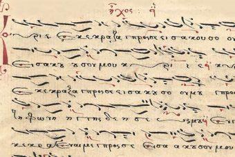 Ιερά Μητρόπολη Σερβίων και Κοζάνης: Αγιασμός για την έναρξη μαθημάτων βυζαντινής εκκλησιαστικής μουσικής